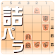 詰将棋パラダイス - Androidアプリ