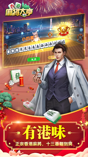 Hong Kong Mahjong Tycoon apktreat screenshots 2