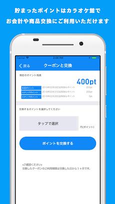 カラオケ館公式アプリのおすすめ画像3