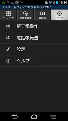 スマートフォンコネクト for GDW03のおすすめ画像4