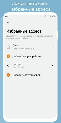 u0422u0430u043au0441u0438 UpTaxi 1.91 Screenshots 4