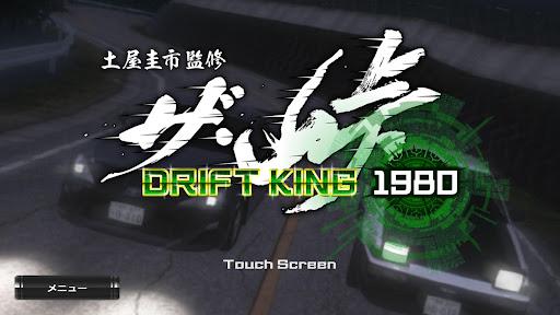 ザ・峠 ~DRIFT KING 1980~  screenshots 1