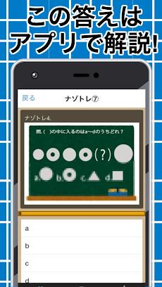 東大ナゾトレ ~頭脳ゲーム 無料 脳トレ 頭がよくなる 認知症予防アプリ 図形パズル~のおすすめ画像3