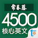 常春藤核心英文字彙 2251-4500, 正體中文版
