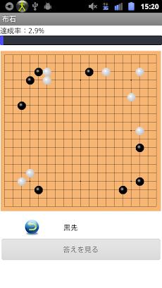 囲碁布石のおすすめ画像2
