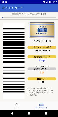 紀伊國屋ポイントアプリのおすすめ画像2