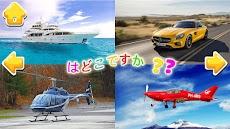 幼児、幼稚園、幼稚園児向無料車ゲーム : 車の音と名前、自動車パズル、カーカラーのおすすめ画像2