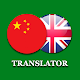 Chinese - English Translator (Free) para PC Windows