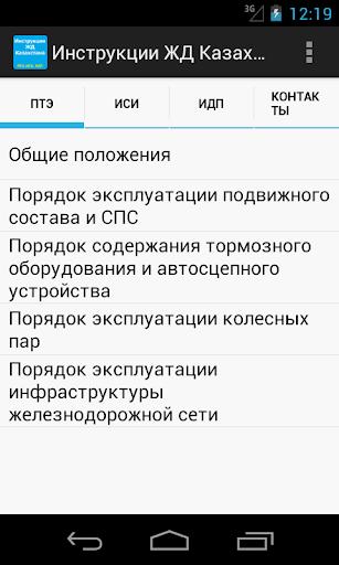 Инструкции ЖД Казахстана For PC Windows (7, 8, 10, 10X) & Mac Computer Image Number- 5