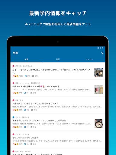 Dttouff08u30c7u30a3u30c3u30c8uff09 - u5927u5b66u751fu9650u5b9a SNS android2mod screenshots 13