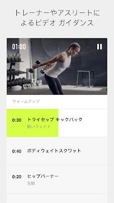 Nike Training Club - 自宅でできるワークアウトとフィットネス プランのおすすめ画像4