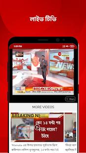 ZEE 24 Ghanta: Bengali News, Latest Bangla News