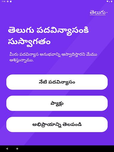 Indic Crosswords - Hindi, Telugu, Tamil & Kannada  screenshots 6