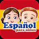 子供のためのスペイン語-学び、遊ぶ