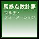 馬券点数計算:マルチ・フォーメーション - Androidアプリ