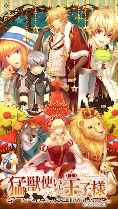 猛獣使いと王子様 ~Flower & Snow~ 豪華版のおすすめ画像1