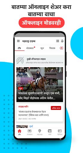 Marathi News Maharashtra Times android2mod screenshots 6
