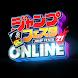 ジャンプフェスタ 2021 ONLINE オンラインイベント「ジャンフェス」でジャンプ漫画の世界へ Android