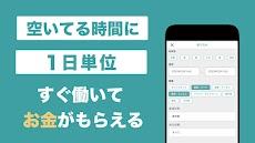 シェアフル - 1日単位の短期・単発・日雇いから長期のアルバイトまで探せる求人情報アプリのおすすめ画像4