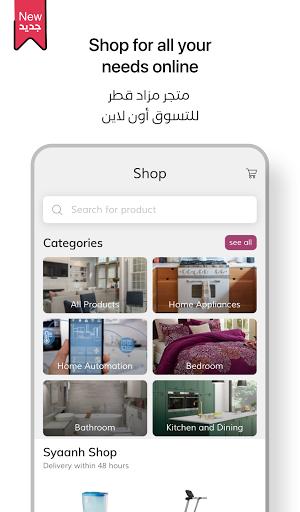 u0645u0632u0627u062f u0642u0637u0631 Mzad Qatar apktram screenshots 10