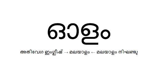 Olam Malayalam Dictionary Apps On Google Play