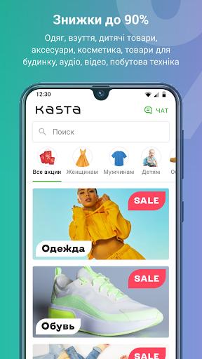 Kasta — модний маркетплейс  screenshots 1