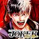 ジョーカー〜ギャングロード〜【マンガRPG】