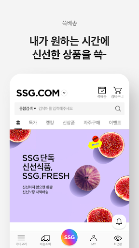 ssg.com screenshot 1