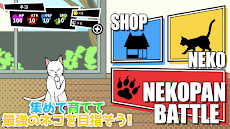 簡単操作の育成バトルゲーム - 一撃必殺ネコパンチ -のおすすめ画像3