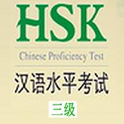 HSK-III