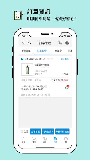 好賣+賣家版 screenshot 14