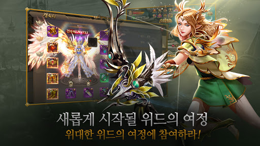 위드2:신의귀환 apklade screenshots 2