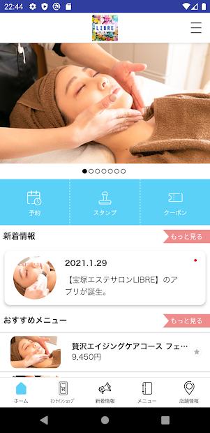宝塚エステサロンLIBRE screenshot 1