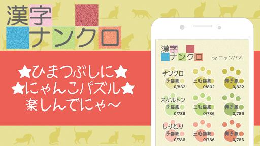 u6f22u5b57u30cau30f3u30afu30eduff5eu7121u6599u306eu6f22u5b57u30afu30edu30b9u30efu30fcu30c9u30d1u30bau30ebuff01u8133u30c8u30ecu3067u304du308bu6f22u5b57u30b2u30fcu30e0 android2mod screenshots 4
