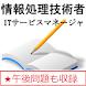 情報処理 ITサービスマネージャ