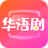 華語追劇神器-線上免費下載看戲-綜藝電影盒子-影視大全-韓劇TV