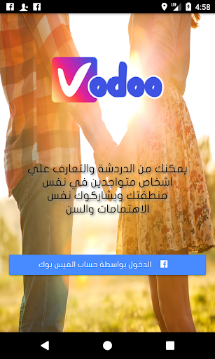 Vodoo - u062fu0631u062fu0634u0629 u0648u062au0639u0627u0631u0641 0.0.7 screenshots 1
