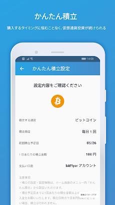 仮想通貨チャート bitFlyer ウォレット ビットコインやリップル、イーサリアムなどを売買のおすすめ画像4