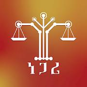 Negari - Ethiopian laws & cassation decisions