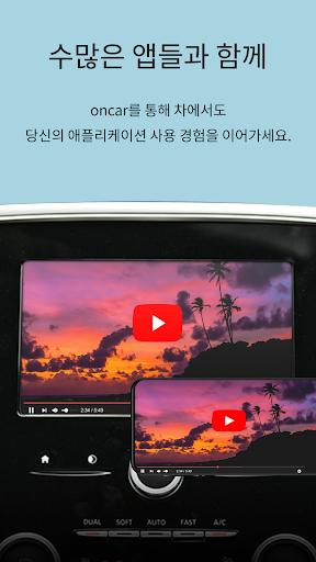oncar Renault Samsung Motors  screenshots 4