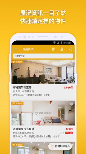 永慶快搜  screenshots 3