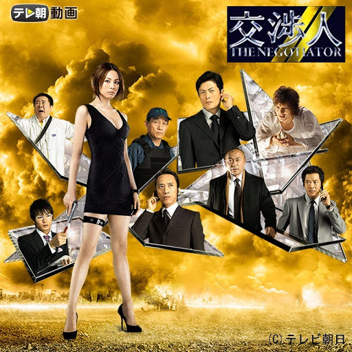 交渉人~THE NEGOTIATOR~ 2: Season 1 Episode 1 - TV on Google Play