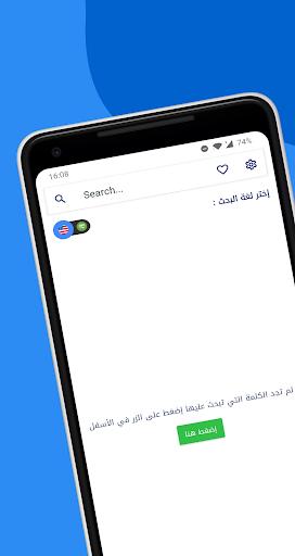 Dictionary English - Arabic & Translator 12.2.3 Screenshots 1