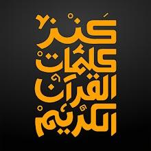 Quran Treasures - words APK