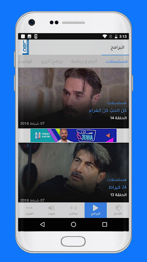 LBCI Lebanon 1.9.9.9 Screenshots 2