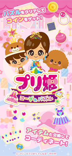 プリ姫-コーデ&パズル-のおすすめ画像1