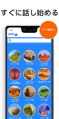 uTalk - あらゆる言語を学習のおすすめ画像1