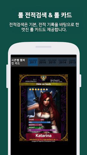 Champions guide for Legends apktram screenshots 3