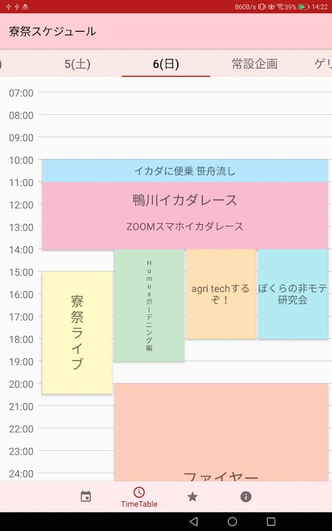 熊野寮祭 2020のおすすめ画像4