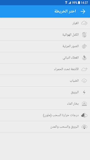 ArabiaWeather Maps 1.8 Screenshots 5